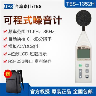 台湾泰仕TES,可程式噪音计TES-1352H