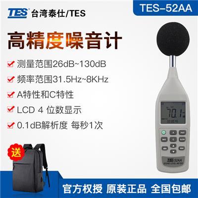 台湾泰仕TES声级计TES-52AA