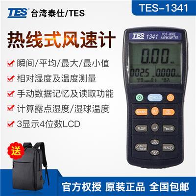 台湾泰仕TES  热线式风速计TES-1341