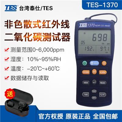 台湾泰仕TES非色散式红外线二氧化碳测试器TES-1370