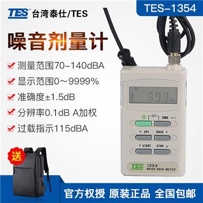 台湾泰仕TES 噪音剂量计 TES-1354
