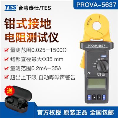 台湾泰仕TES记录型钳型接地电阻计PROVA-5637