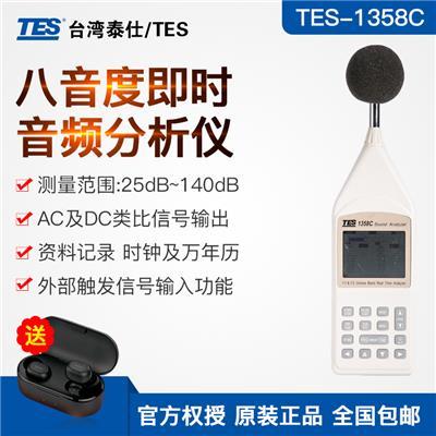 台湾泰仕TES,1/1及1/3八音度即时音频分析仪TES-1358C