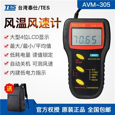 台湾泰仕TES风温风速计AVM-305