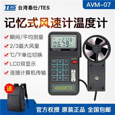 台湾泰仕记忆式风速计温度计AVM-07