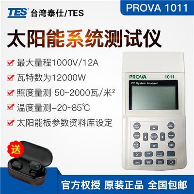 台湾泰仕TES太阳能系统测试仪PROVA 1011