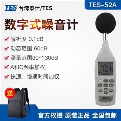 台湾泰仕TES数字式噪音计TES-52A