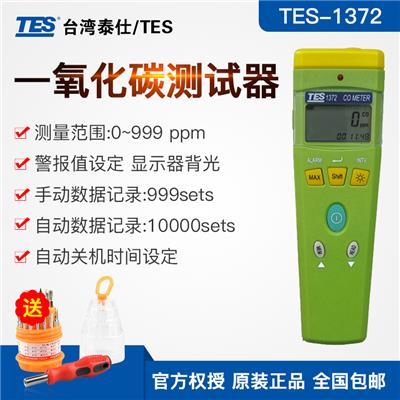 台湾泰仕TES一氧化碳测试器TES-1372