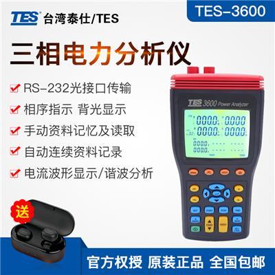 台湾泰仕TES三相电力分析仪TES-3600