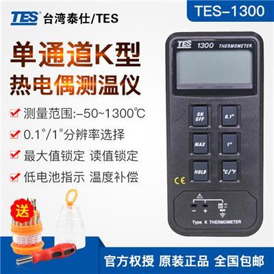 台湾泰仕TES 温度表TES-1300