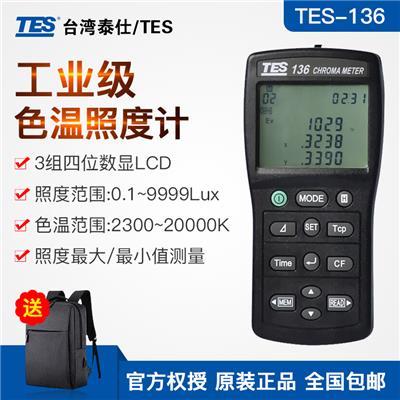 台湾泰仕TES色度计TES-136