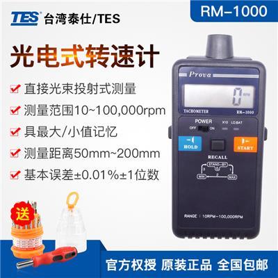 台湾泰仕TES光电式转速计RM-1000