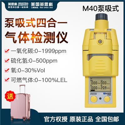 英思科 泵吸式四合一气体检测仪 M40泵吸式