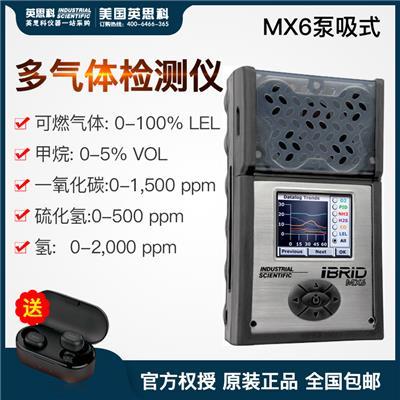 英思科 多气体检测仪 MX6