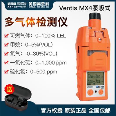 英思科 多气体检测仪 Ventis MX4泵吸式
