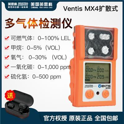 英思科 多气体检测仪 Ventis MX4扩散式