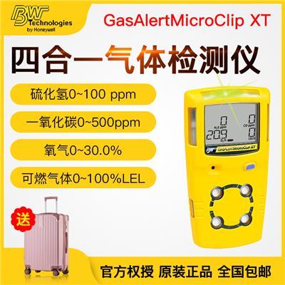 加拿大BW 四合一气体检测仪  GasAlertMicroClip XT/MC2-XYHM/MC2-4
