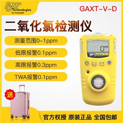 加拿大BW 单一气体检测仪 GAXT-V-DL 二氧化氯(ClO2)