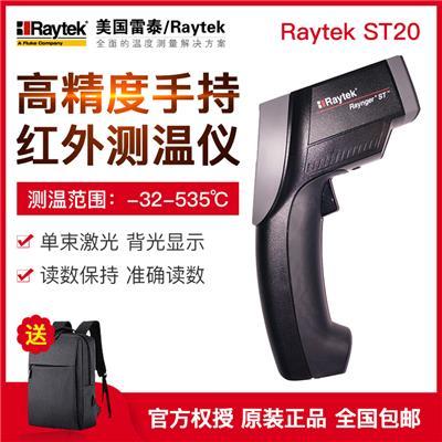 美国雷泰 红外测温仪 Raytek  ST20