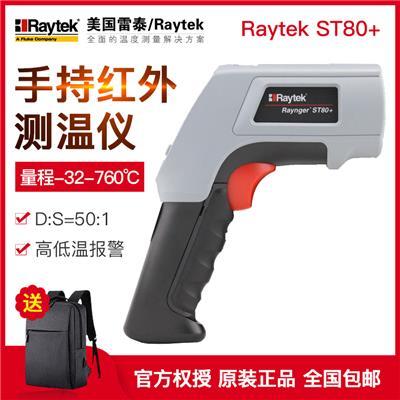 美国雷泰 手持红外测温仪Raytek  ST80+ -32 °C 至 760 °C