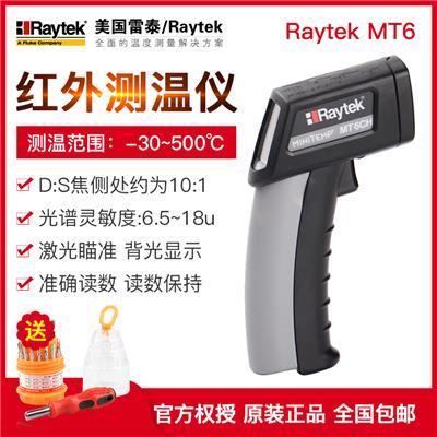 美国雷泰 红外测温仪 RAYTEK MT6