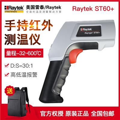 美国雷泰 手持红外测温仪 Raytek ST60+ -32 °C 至 600 °C