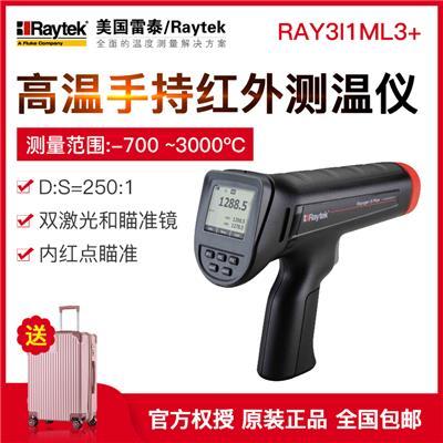 美国雷泰RAY3I1ML3+ 手持红外测温仪  700℃-3000℃ 双激光瞄准