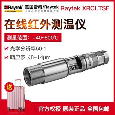 美国雷泰 红外测温仪Raytek  XRCLTSF