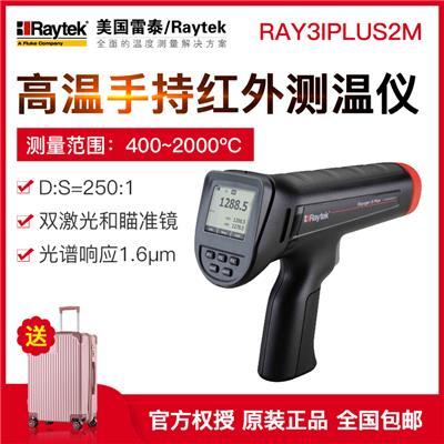 美国雷泰 手持红外测温仪 RAY3IPLUS2M