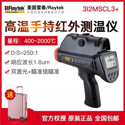 美国雷泰RAYTEK 红外测温仪 3I2MSCL3+ 400~2000℃ 双激光+瞄准镜瞄准