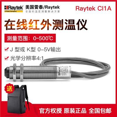 美国雷泰 红外测温仪Raytek  CI1A