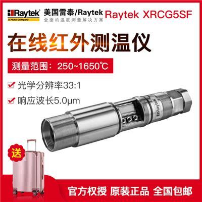 美国雷泰 红外测温仪Raytek  XRCG5SF