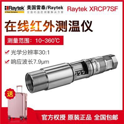 美国雷泰 红外测温仪Raytek  XRCP7SF