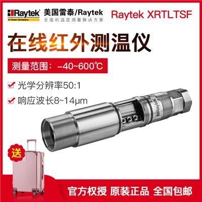 美国雷泰 红外测温仪Raytek  XRTLTSF