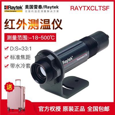美国雷泰 红外测温仪 RAYTXCLTSF  -18 to 500°C