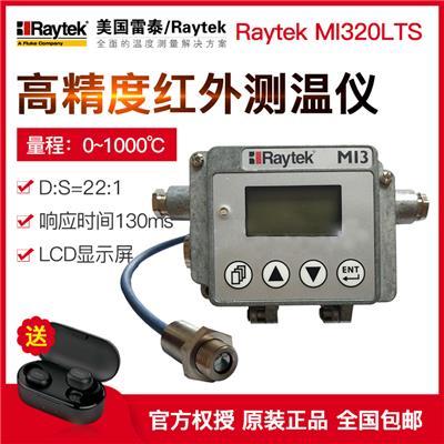 美国雷泰 红外测温仪Raytek  MI320LTS