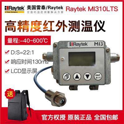美国雷泰 红外测温仪Raytek  MI310LTS