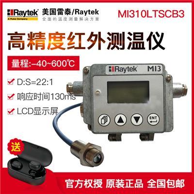 美国雷泰 红外测温仪Raytek  MI310LTSCB3+MI3COMM