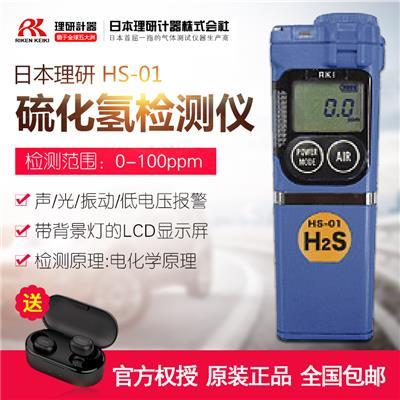 日本理研 HS-01  硫化氢气体检测仪