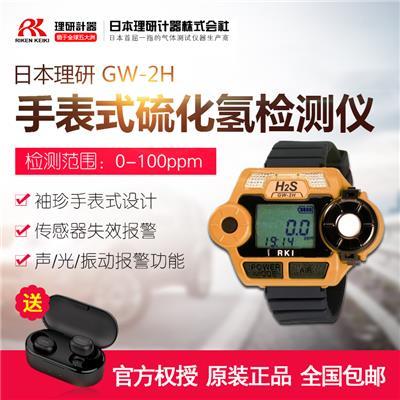 日本理研 GW-2H 手表式硫化氢气体检测仪