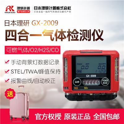 日本理研 四合一气体检测仪 GX-2009