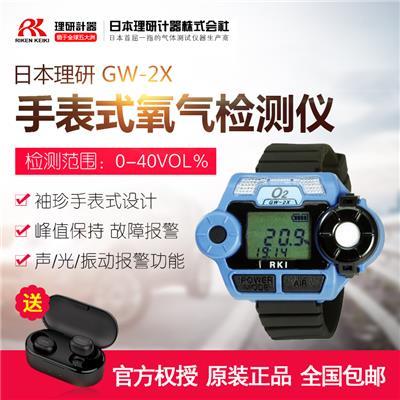 日本理研 GW-2X 手表式氧气气体检测仪