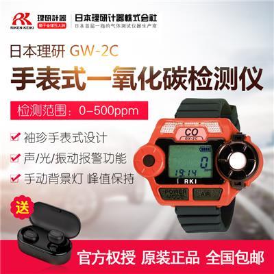 日本理研 GW-2C 手表式一氧化碳气体检测仪