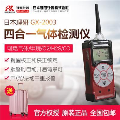 日本理研 四合一气体检测仪 GX-2003