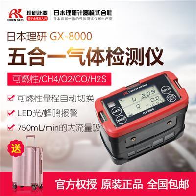 日本理研 GX-8000 四合一气体检测仪