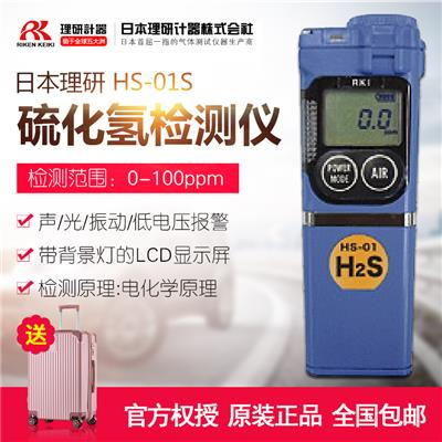 日本理研 HS-01S 硫化氢气体检测仪