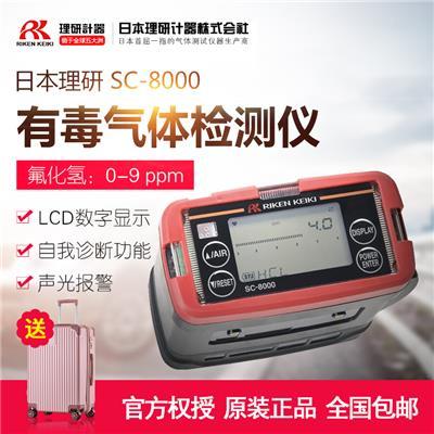 日本理研RIKEN KEIKI SC-8000 有毒气体检测仪