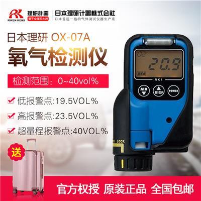 日本理研 OX-07A 氧气气体检测仪 有报警