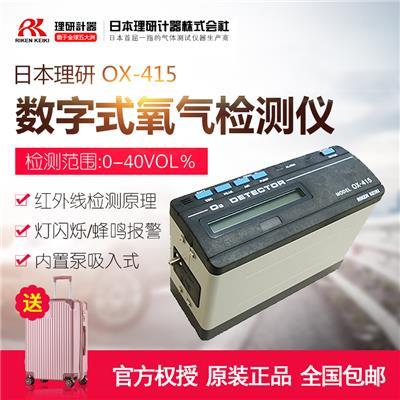 日本理研 数字式氧气检测仪OX-415 便携式氧气检测仪