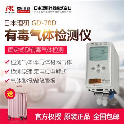 日本理研RIKEN  GD-70D固定式型 有毒气体检测器  气体检测仪 气体检测警报器